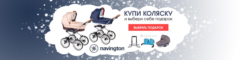 Все, для удобной прогулки с колясками Navington — интернет-магазин 123.ru